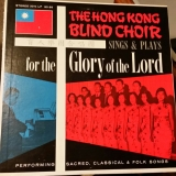 The Hong Kong Blind Choir Sings & Plays For The Glory Of The Lord