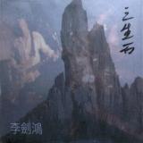 San Sheng Shi