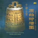 Chinese Ancient Music