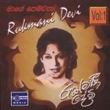 Rukmani Devi album