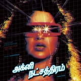 Disco King (Feat. Yesudas & Vani Jairam)