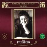 Лидия Русланова - Великие исполнители России ХХ века