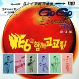 Go Go Sound '71 Vol. 1 & 2