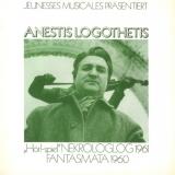 """""""Hor! Spiel"""" / Nekrologlog 1961 / Fantasmata 1960"""