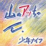Yama-no Attchan